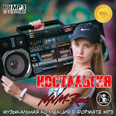 Ностальгия NNM-Remix (2020) MP3