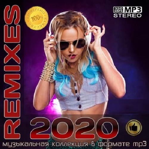 Remixes 2020 Vol.3 (2020) MP3