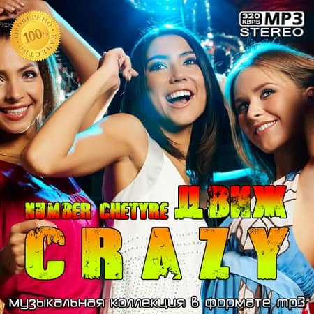 crazyДвиж number chetyre (2020) MP3