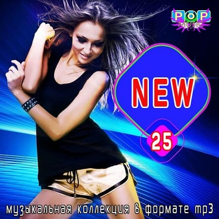 New Vol.25 (2020) MP3