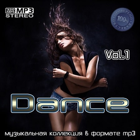 Dance Vol.1 (2021) MP3