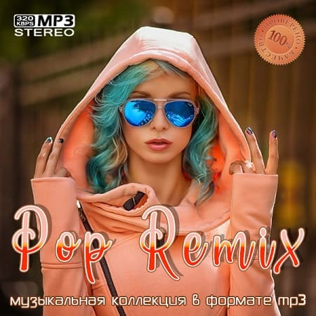 Pop Remix (2021) MP3