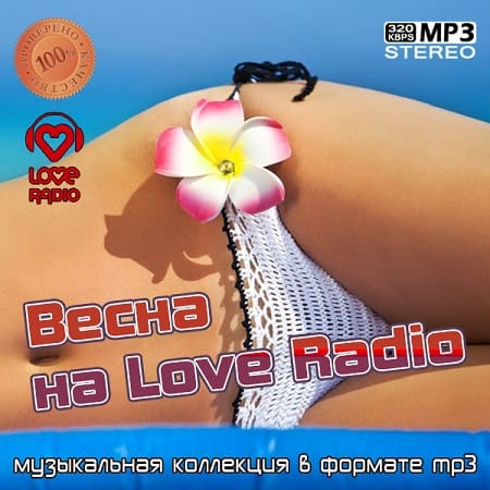 Весна на Love Radio (2021) MP3