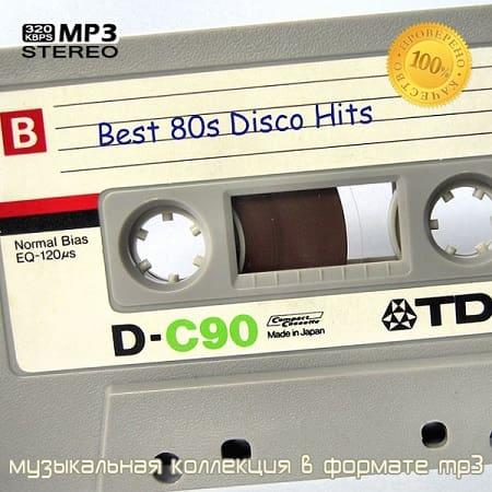 Best 80s Disco Hits (2021) MP3