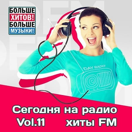Сегодня на радио хиты FM Vol.11 (2021) MP3